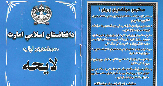 Cover of the new improved Taliban Rules of Engagement