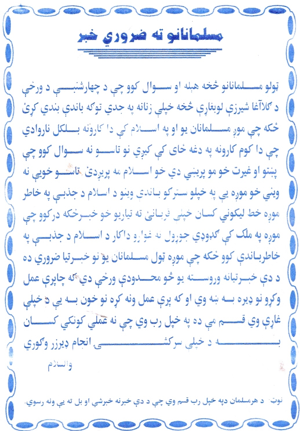 This Night Letter was posted around Jalalabad last week