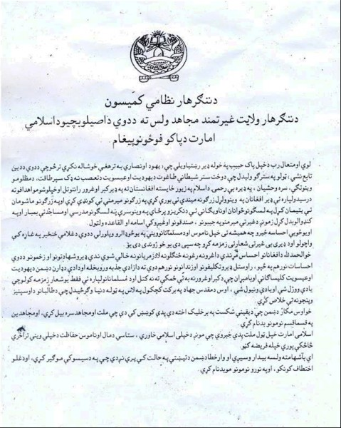 Page one of the Base Ekmalati night letter